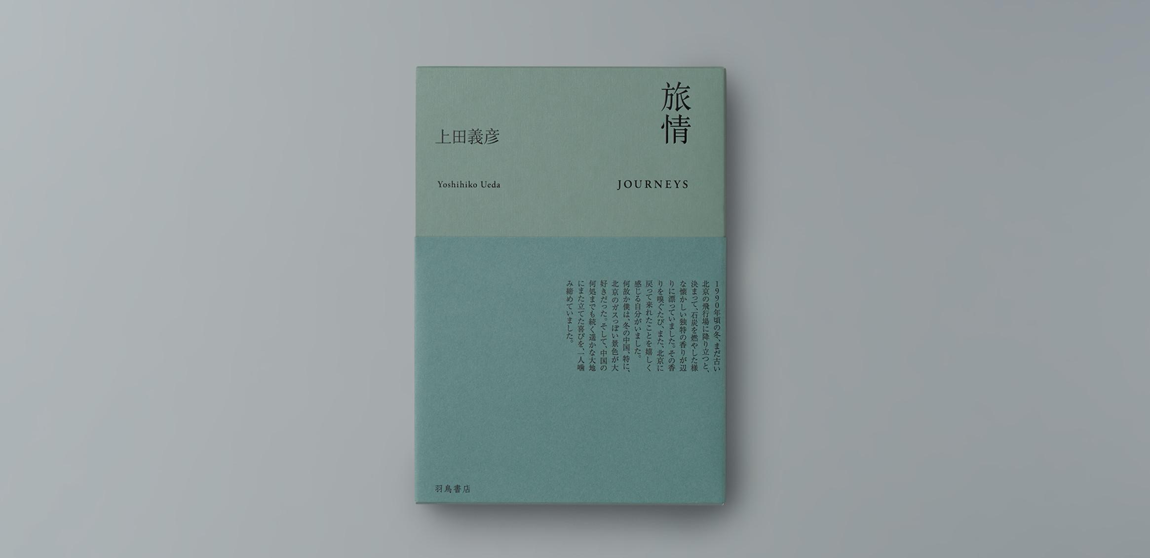 上田義彦写真集『旅情』0枚目