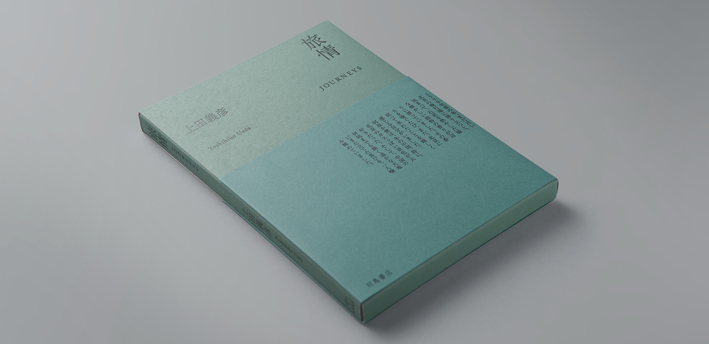 上田義彦写真集『旅情』6枚目