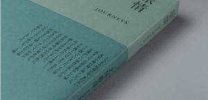上田義彦写真集『旅情』7枚目サムネイル