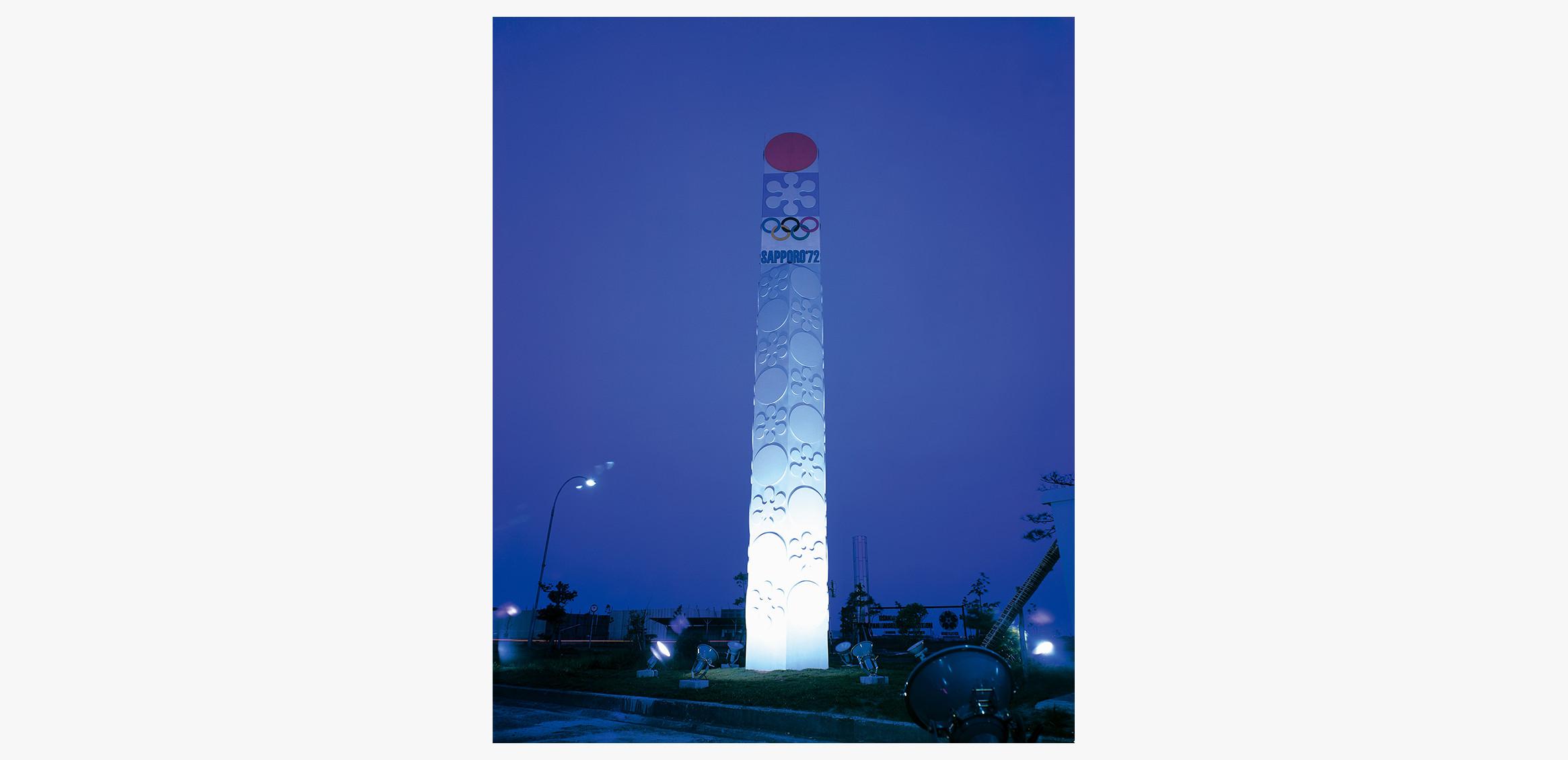札幌冬季奥运会2枚目