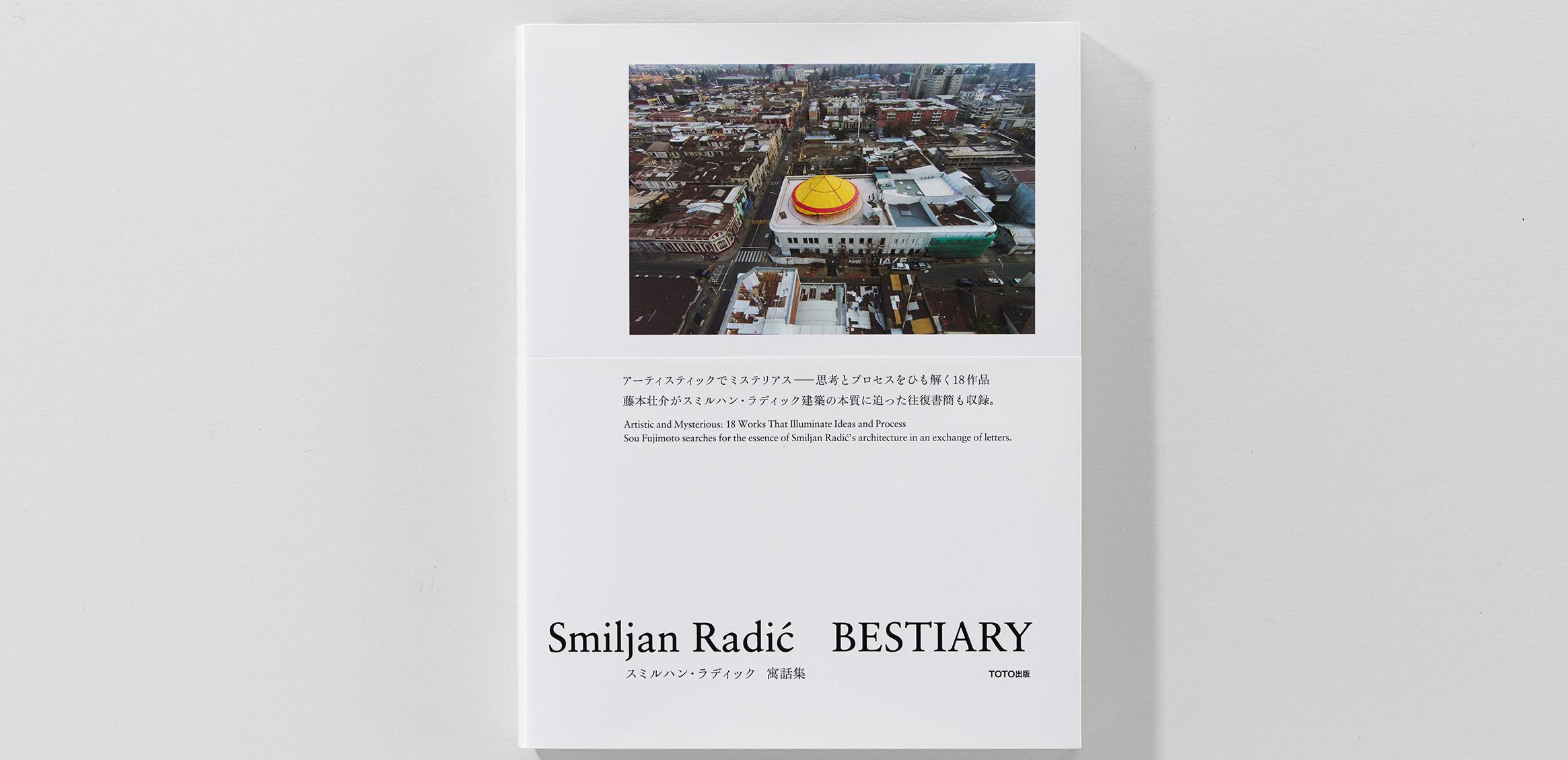 Smiljan Radić寓话集0枚目