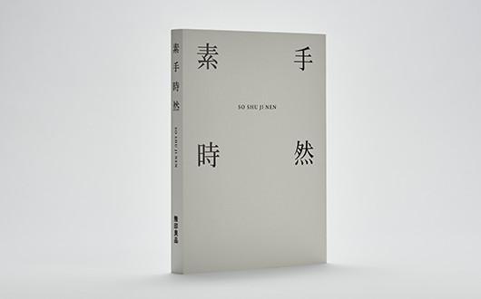 So Shu Ji Nen