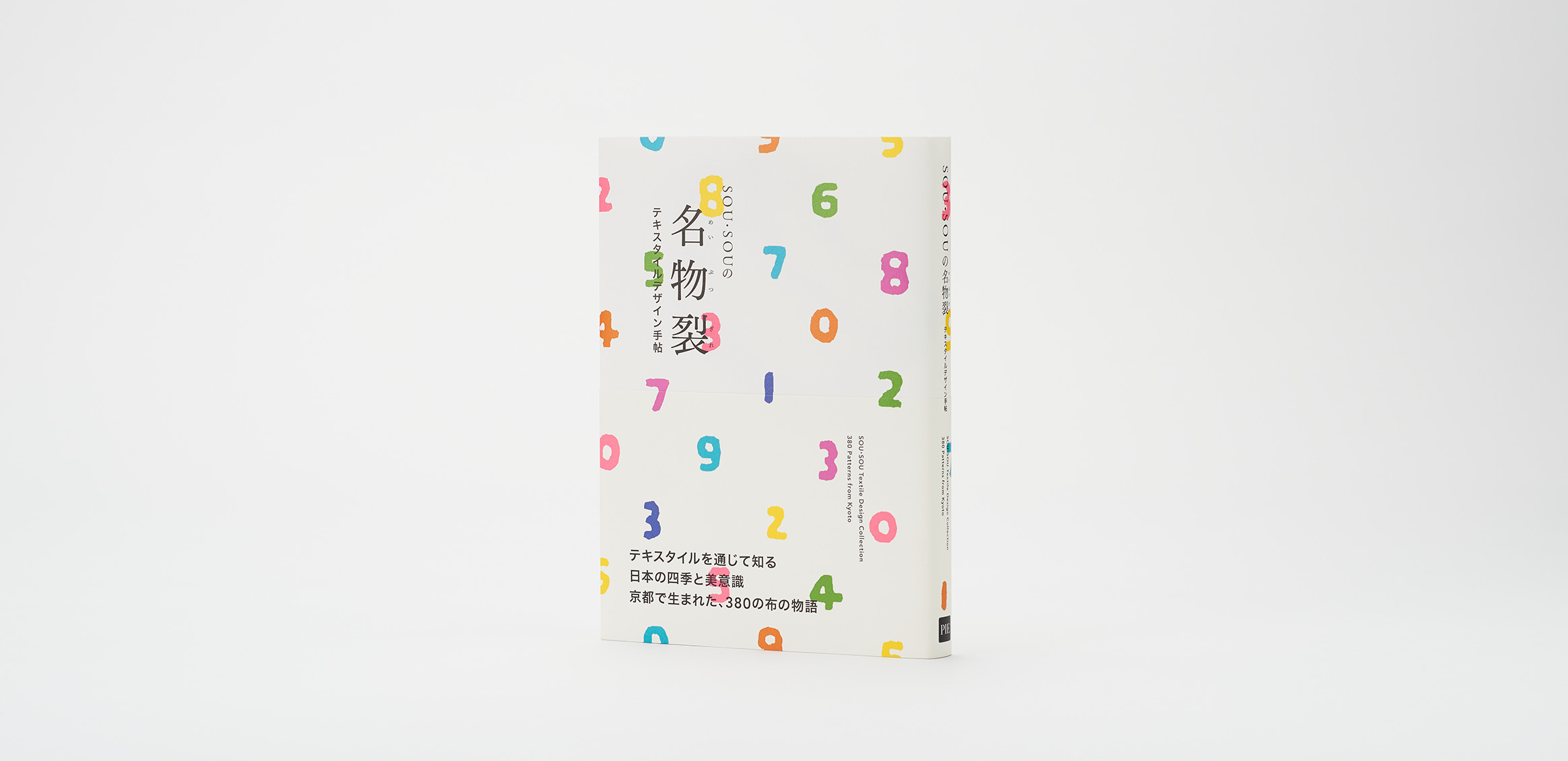 SOU・SOUの名物裂 −テキスタイルデザイン手帖−0枚目
