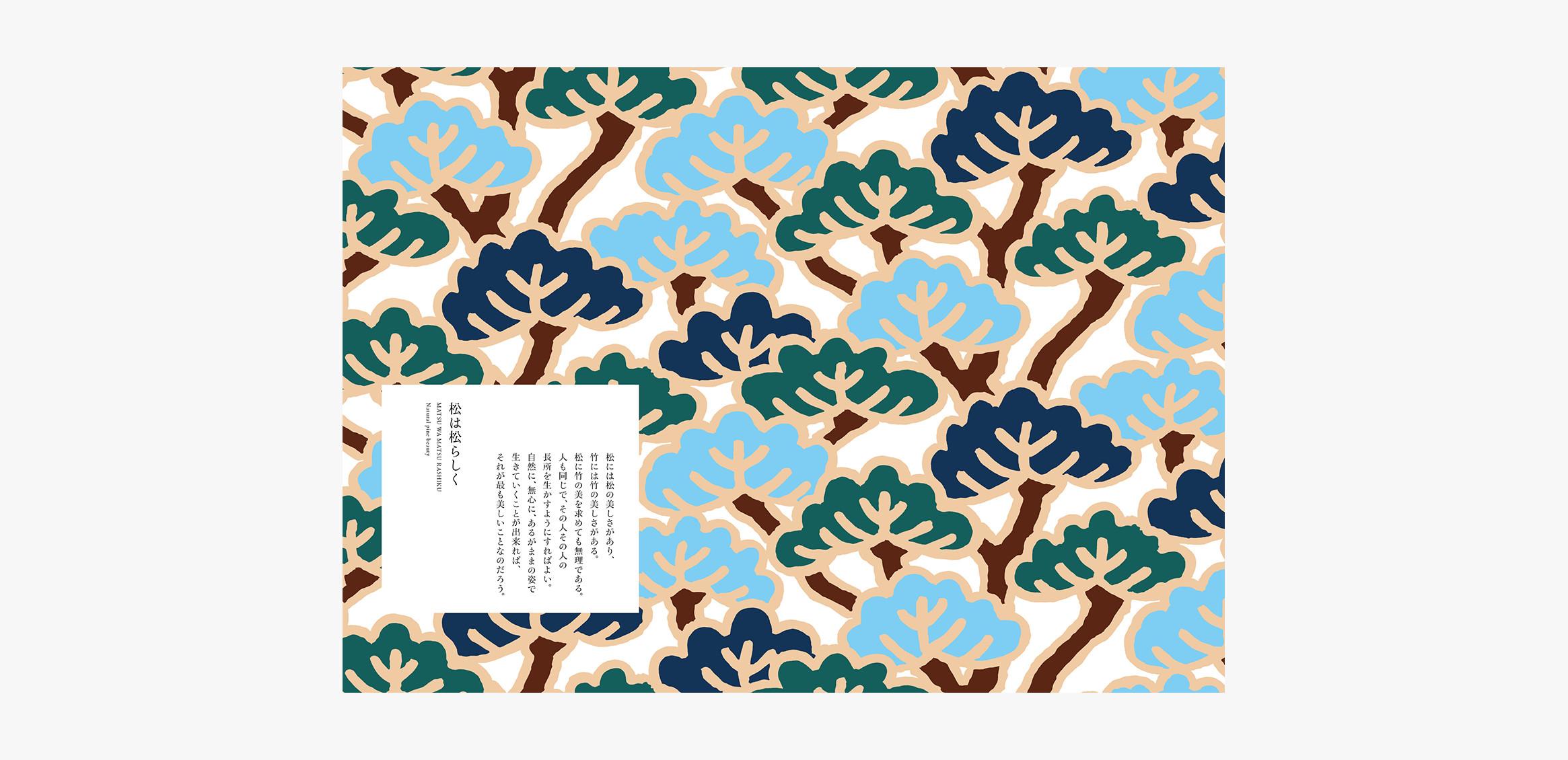 SOU・SOUの名物裂 −テキスタイルデザイン手帖−1枚目