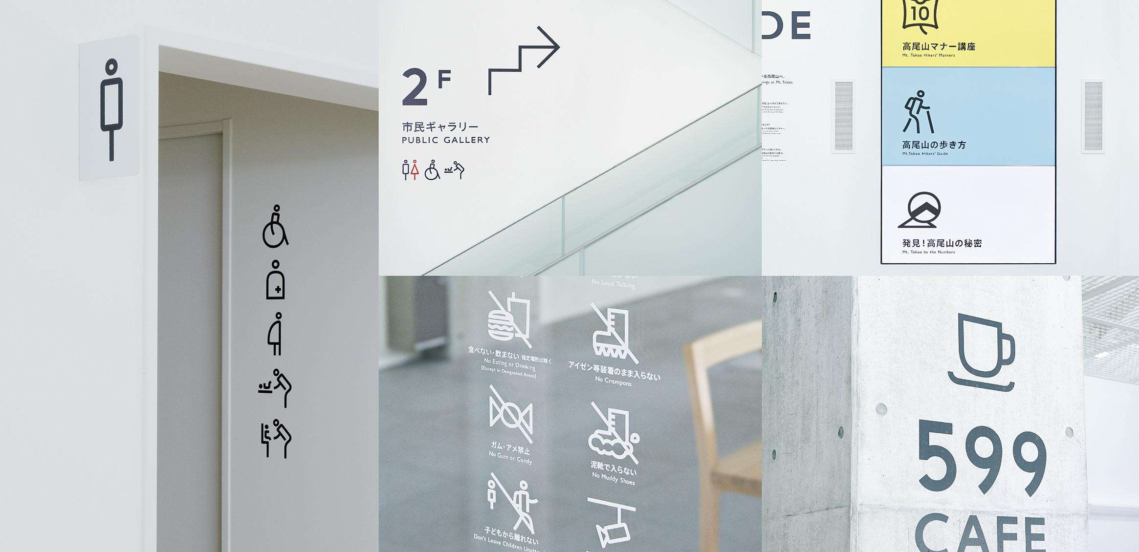 TAKAO 599 MUSEUM7枚目