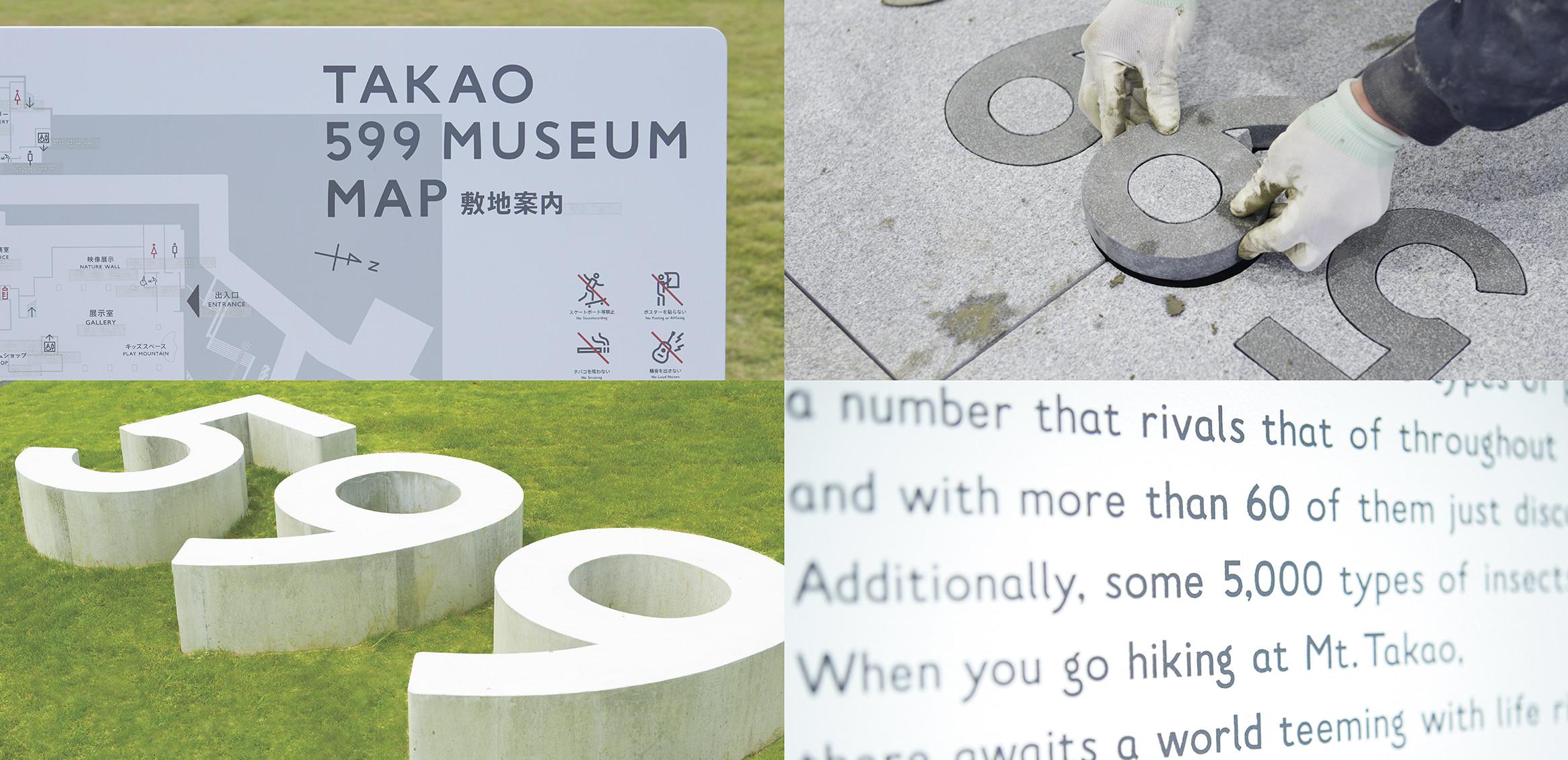 TAKAO 599 MUSEUM8枚目