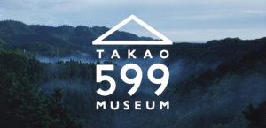 TAKAO 599 MUSEUM アイデンティフィケーション0枚目サムネイル