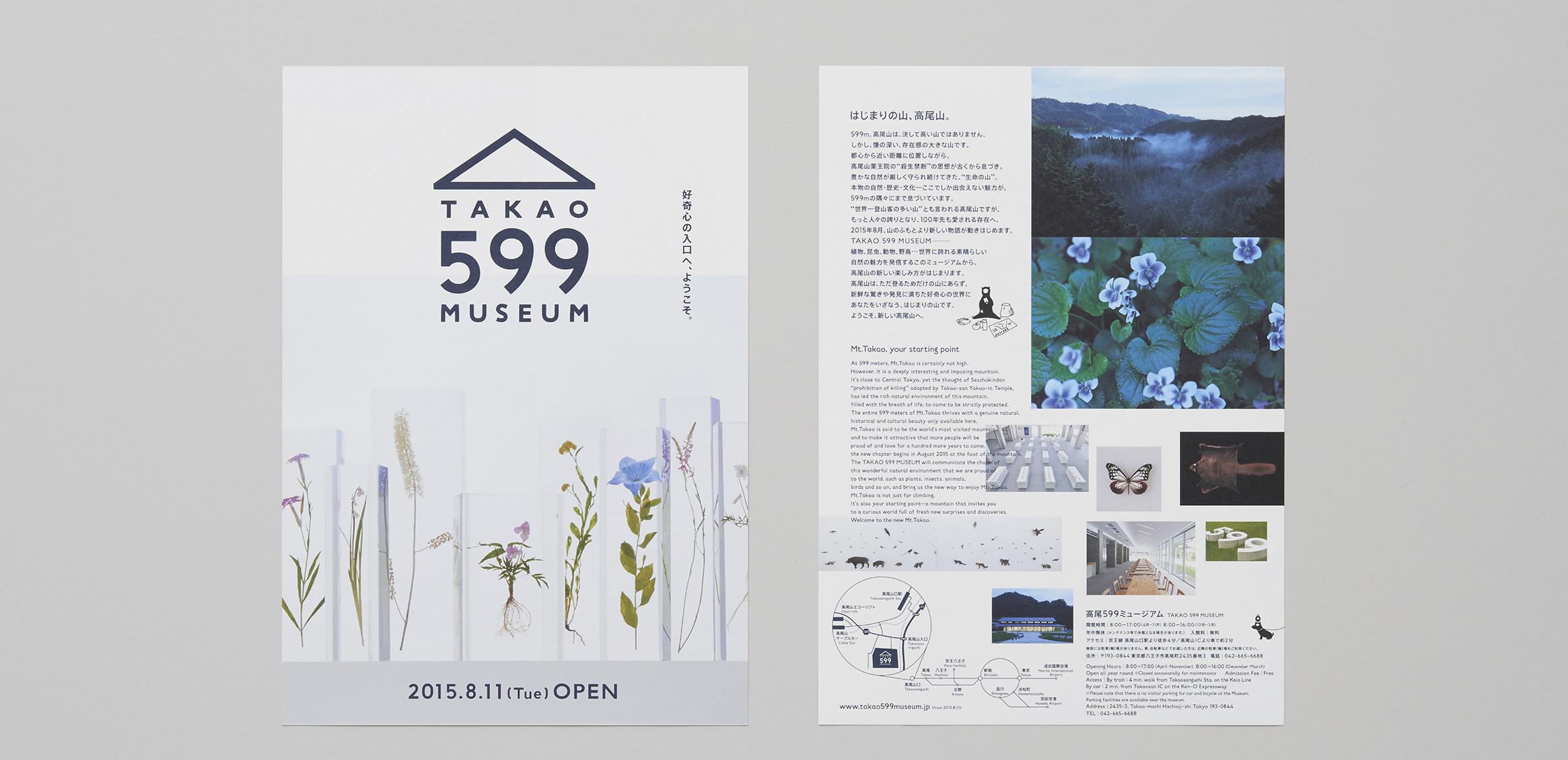 TAKAO 599 MUSEUM3枚目