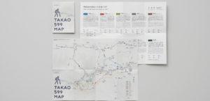TAKAO 599 MUSEUM アイデンティフィケーション4枚目サムネイル