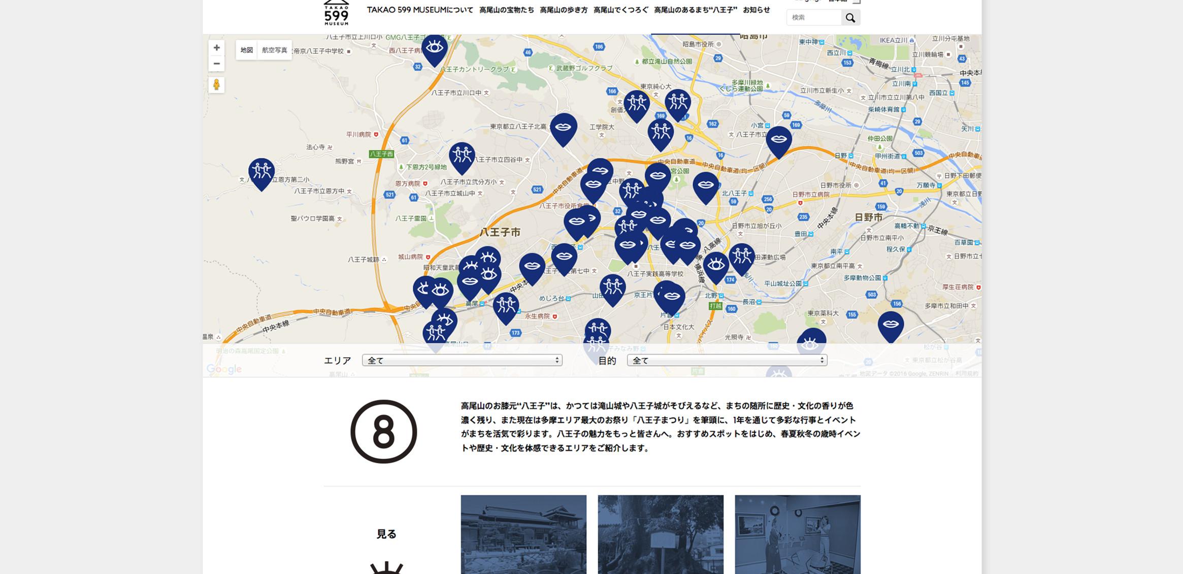 TAKAO 599 MUSEUM Web5枚目