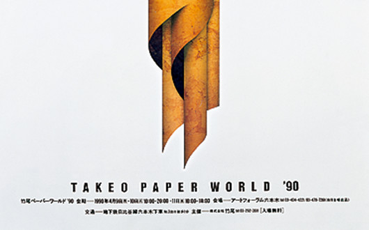 TAKEO PAPER WORLD '90 海报