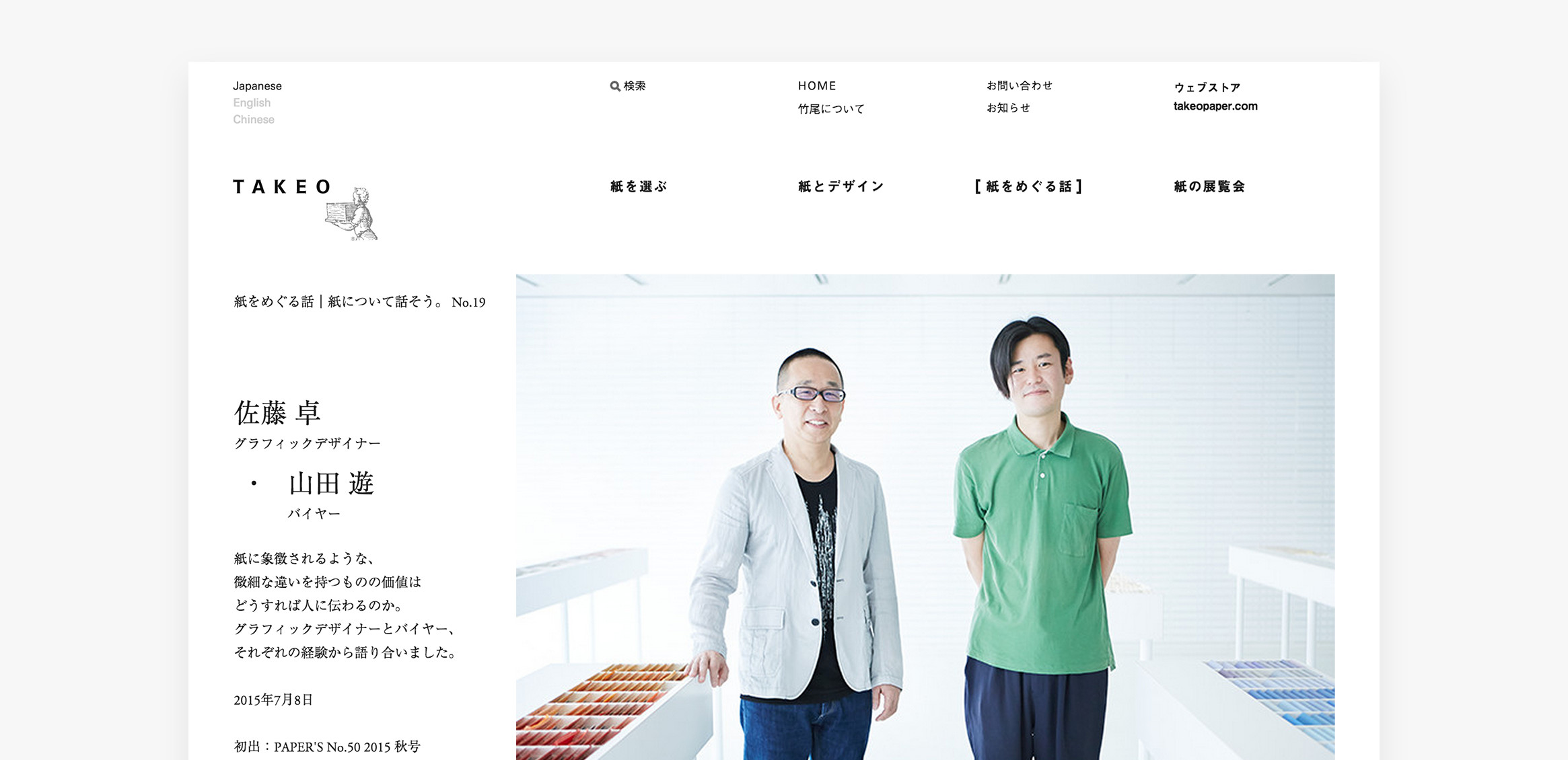 Takeo corporate website2枚目