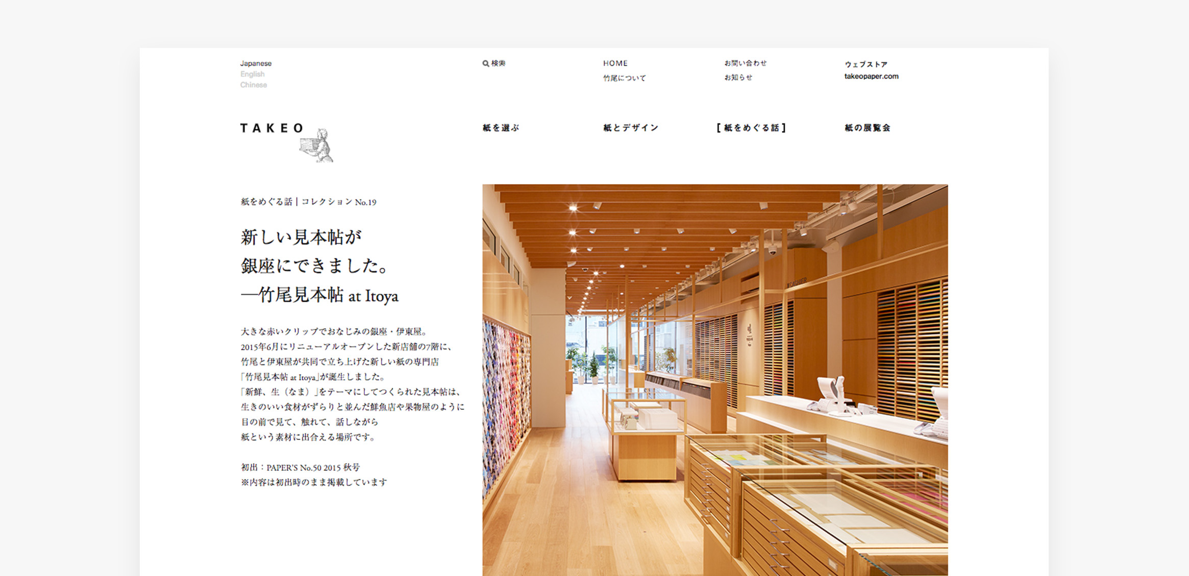 Takeo corporate website5枚目