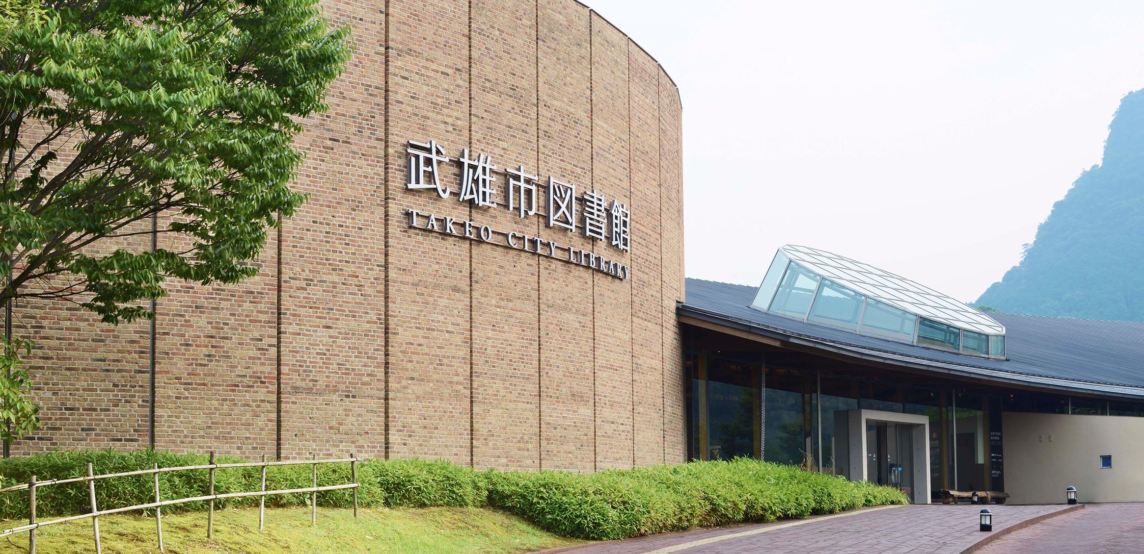 武雄市図書館0枚目