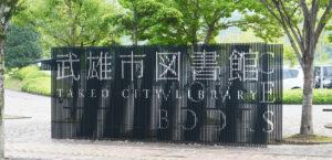 武雄市図書館1枚目サムネイル
