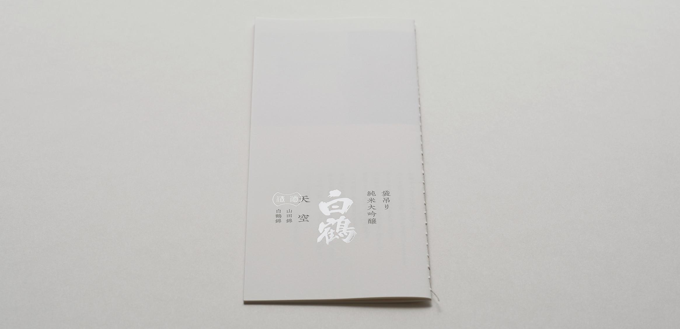 超特撰 白鶴 天空 袋吊り 純米大吟醸 山田錦/白鶴錦8枚目