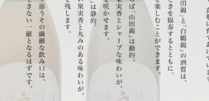 超特选白鹤天空袋滤纯米大吟酿山田锦/白鹤锦2枚目サムネイル