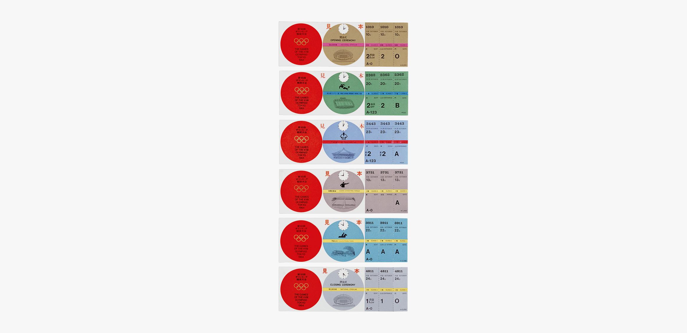 '64 東京オリンピック 競技シンボル、入場券1枚目
