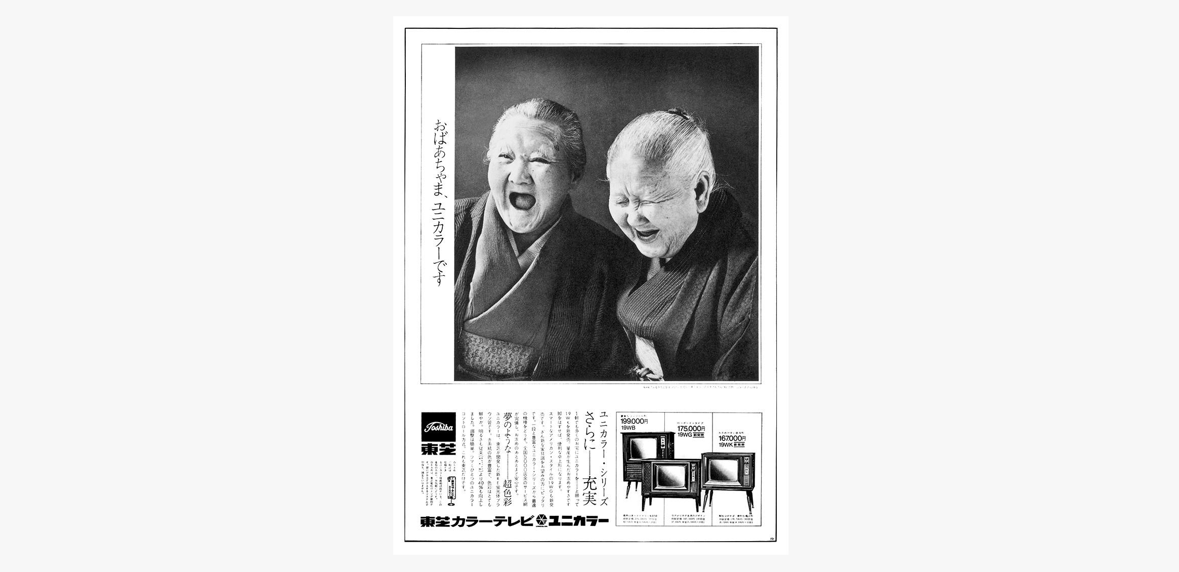 東芝 企業広告3枚目
