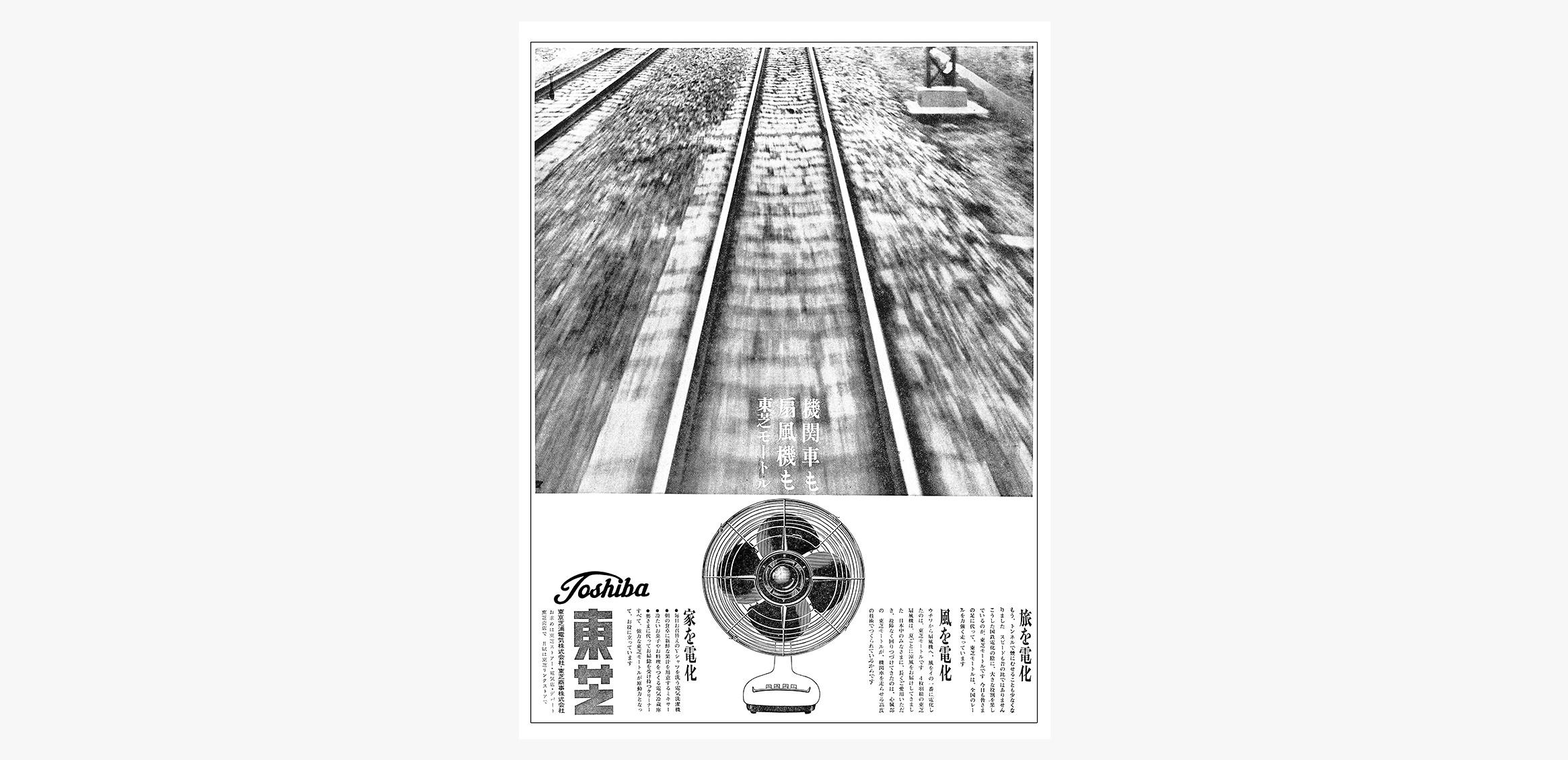 東芝 企業広告4枚目