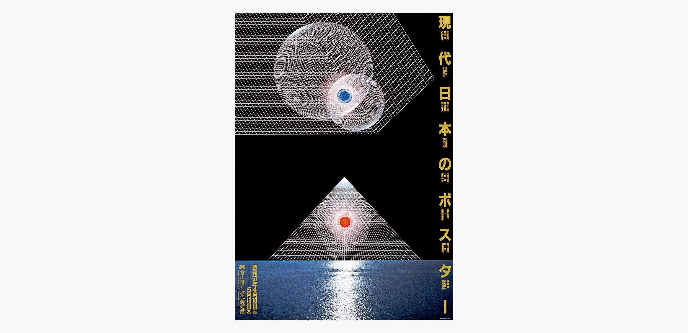 富山县立近代美术馆  海报0枚目