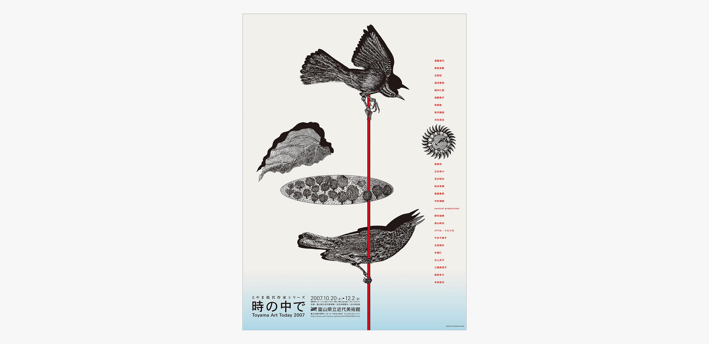 富山县立近代美术馆  海报9枚目
