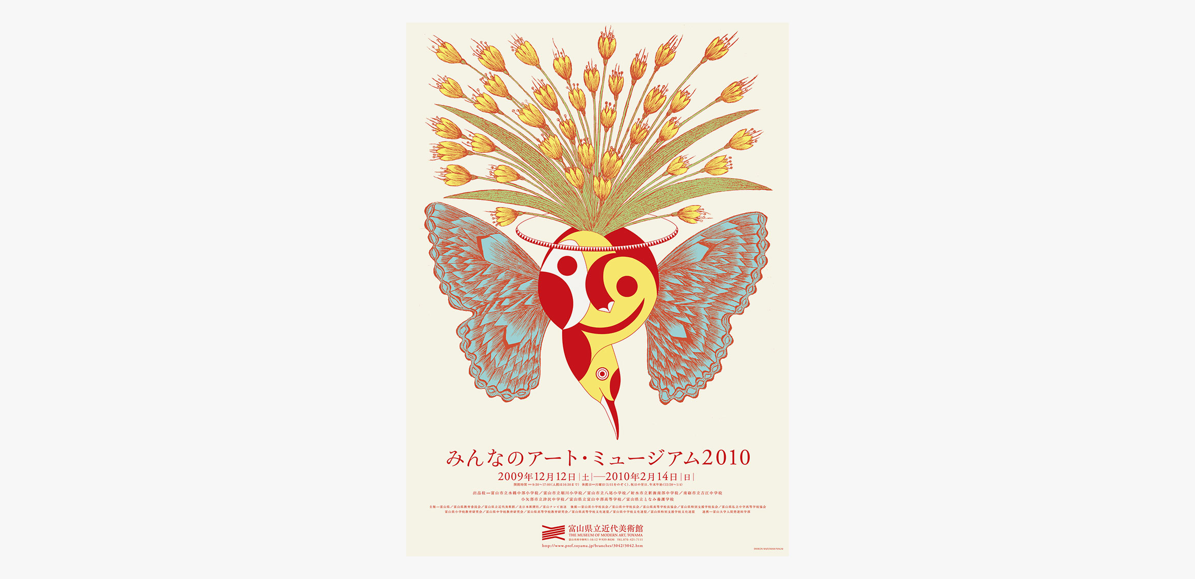 Toyama Prefectural Museum of Art and Design poster10枚目