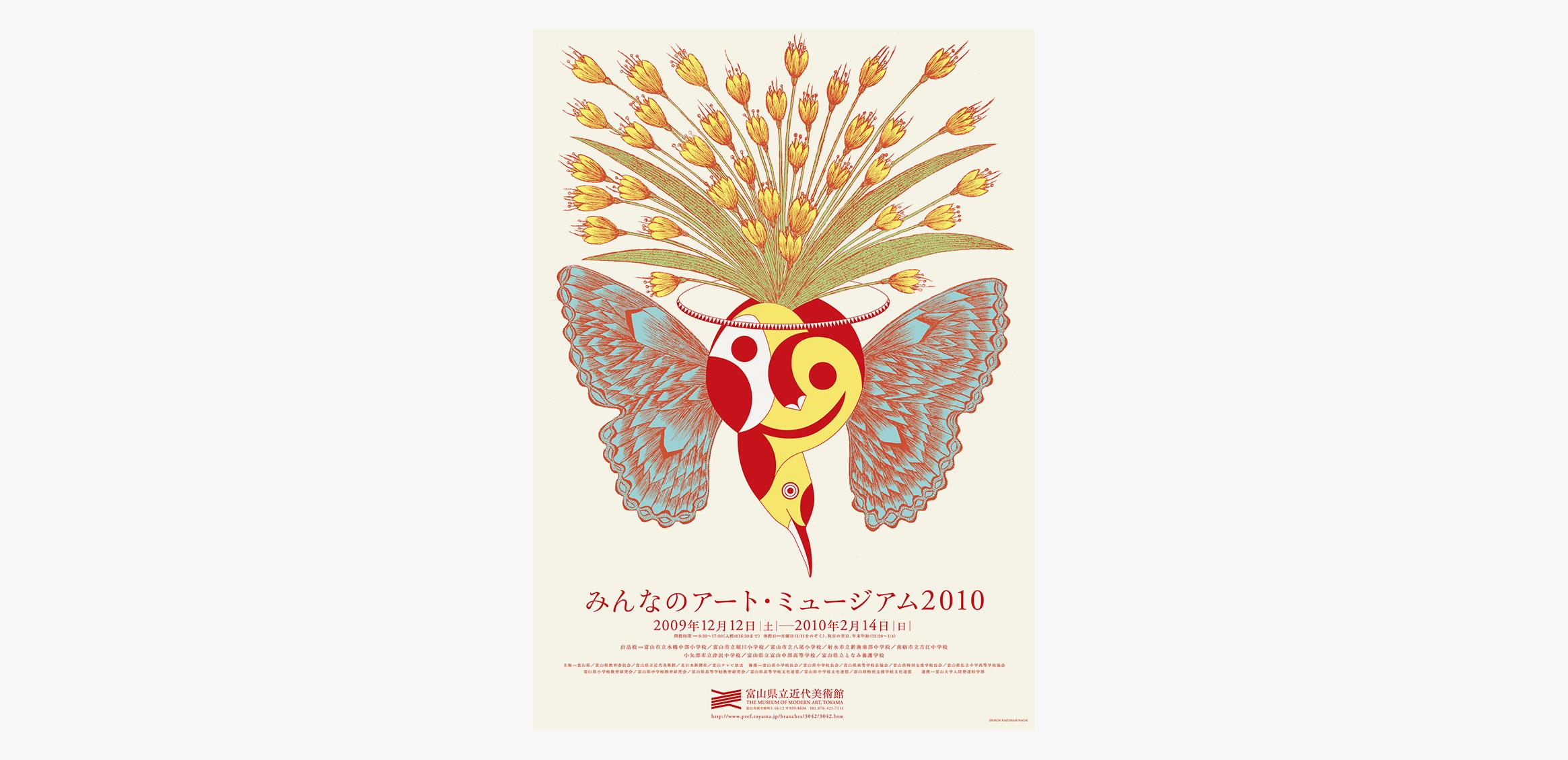 富山县立近代美术馆  海报10枚目