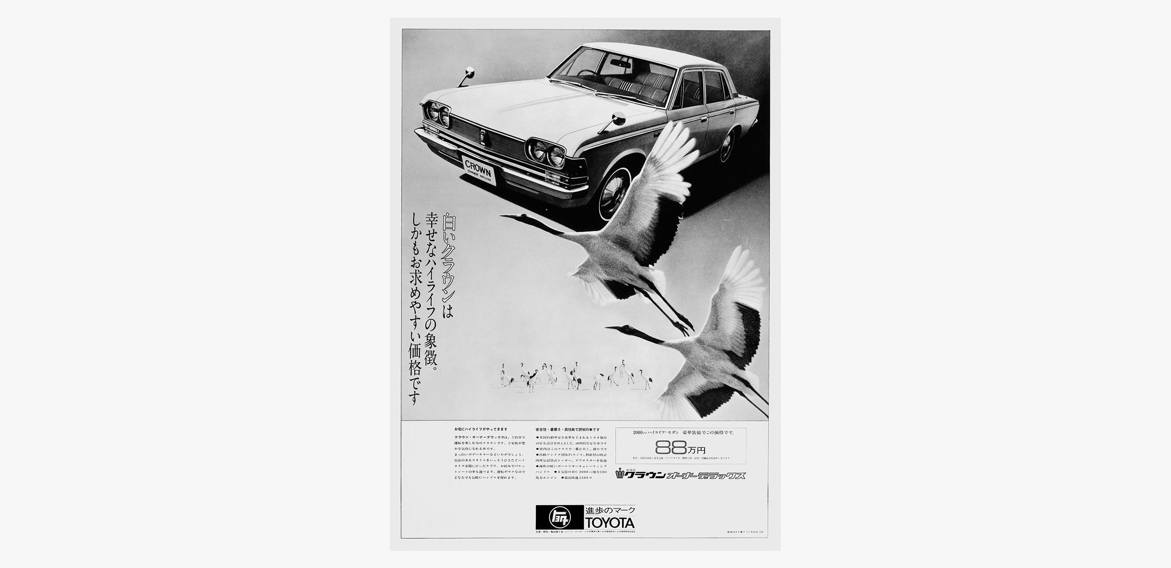 トヨタ自動車 「白いクラウン」0枚目