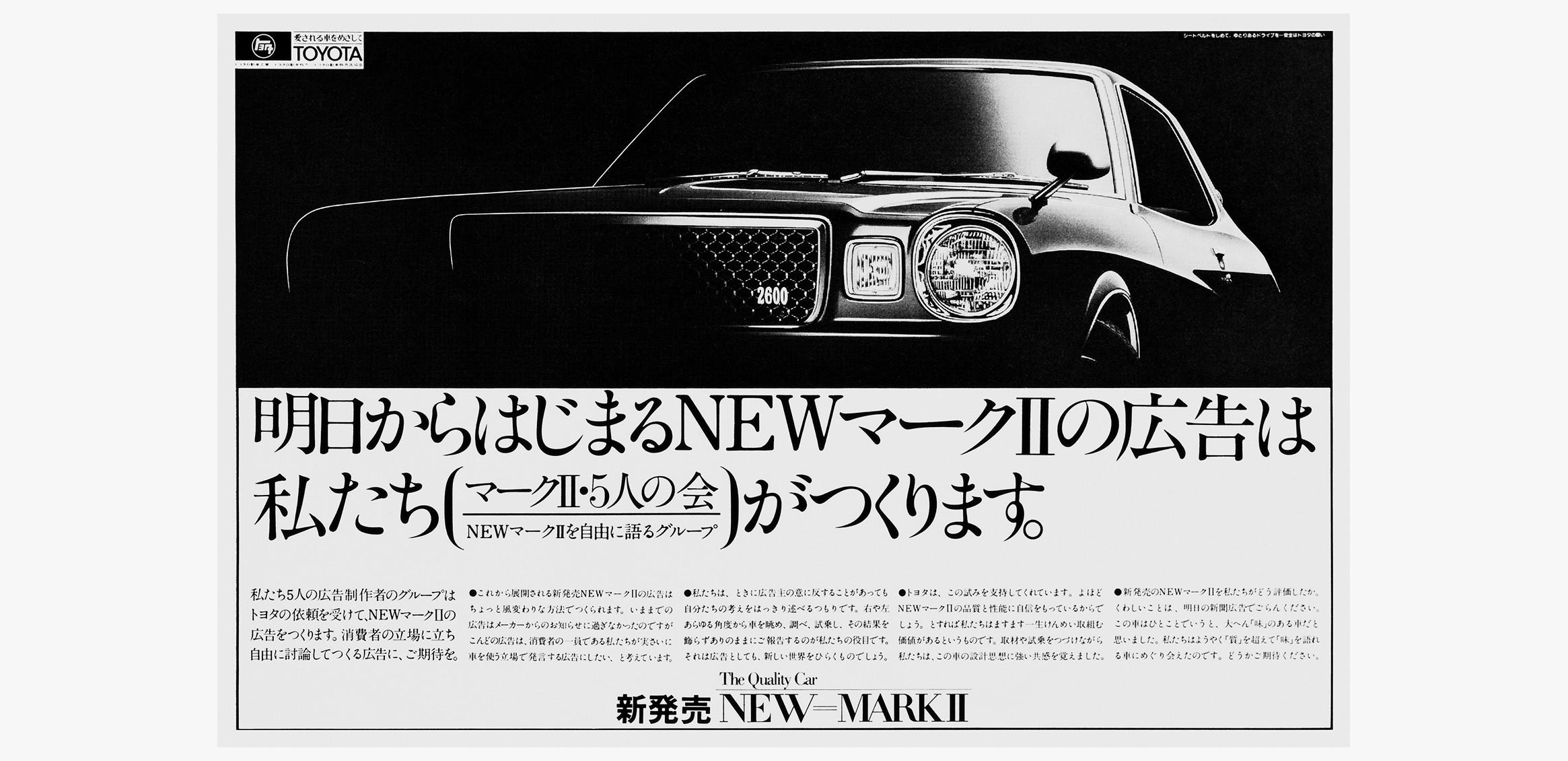 トヨタ自動車 「マークⅡ・5人の会」0枚目