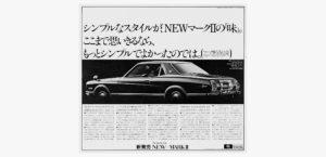 トヨタ自動車 「マークⅡ・5人の会」1枚目サムネイル