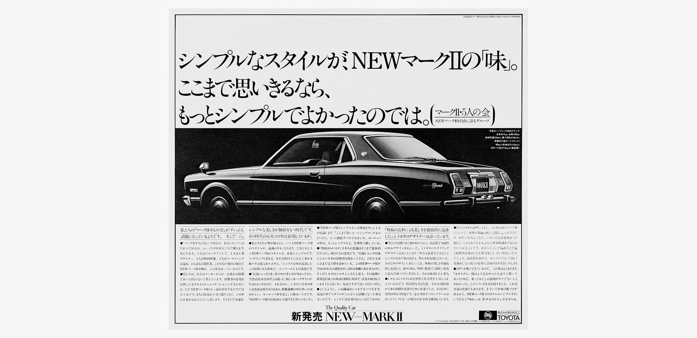 トヨタ自動車 「マークⅡ・5人の会」1枚目