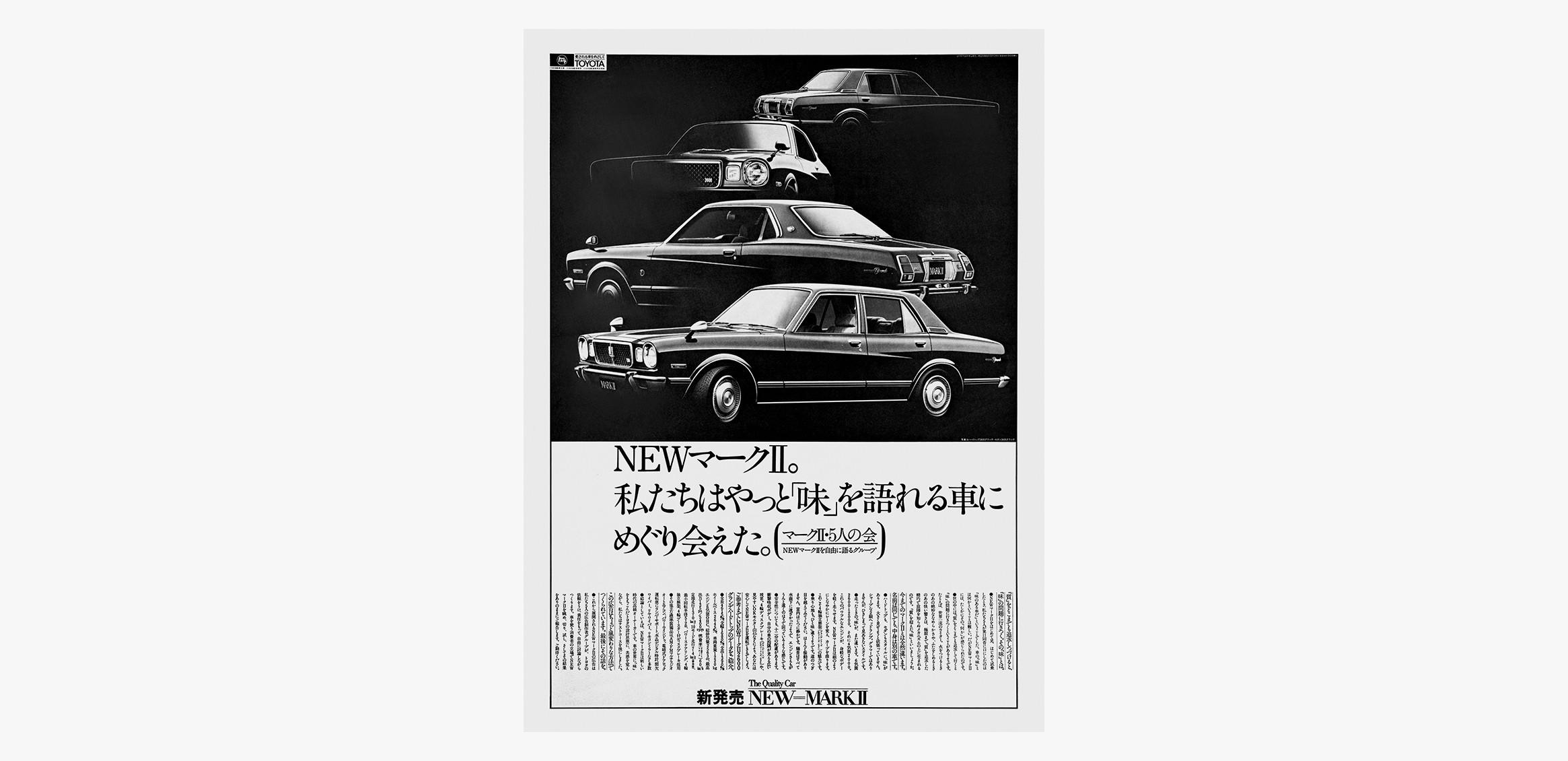 トヨタ自動車 「マークⅡ・5人の会」2枚目