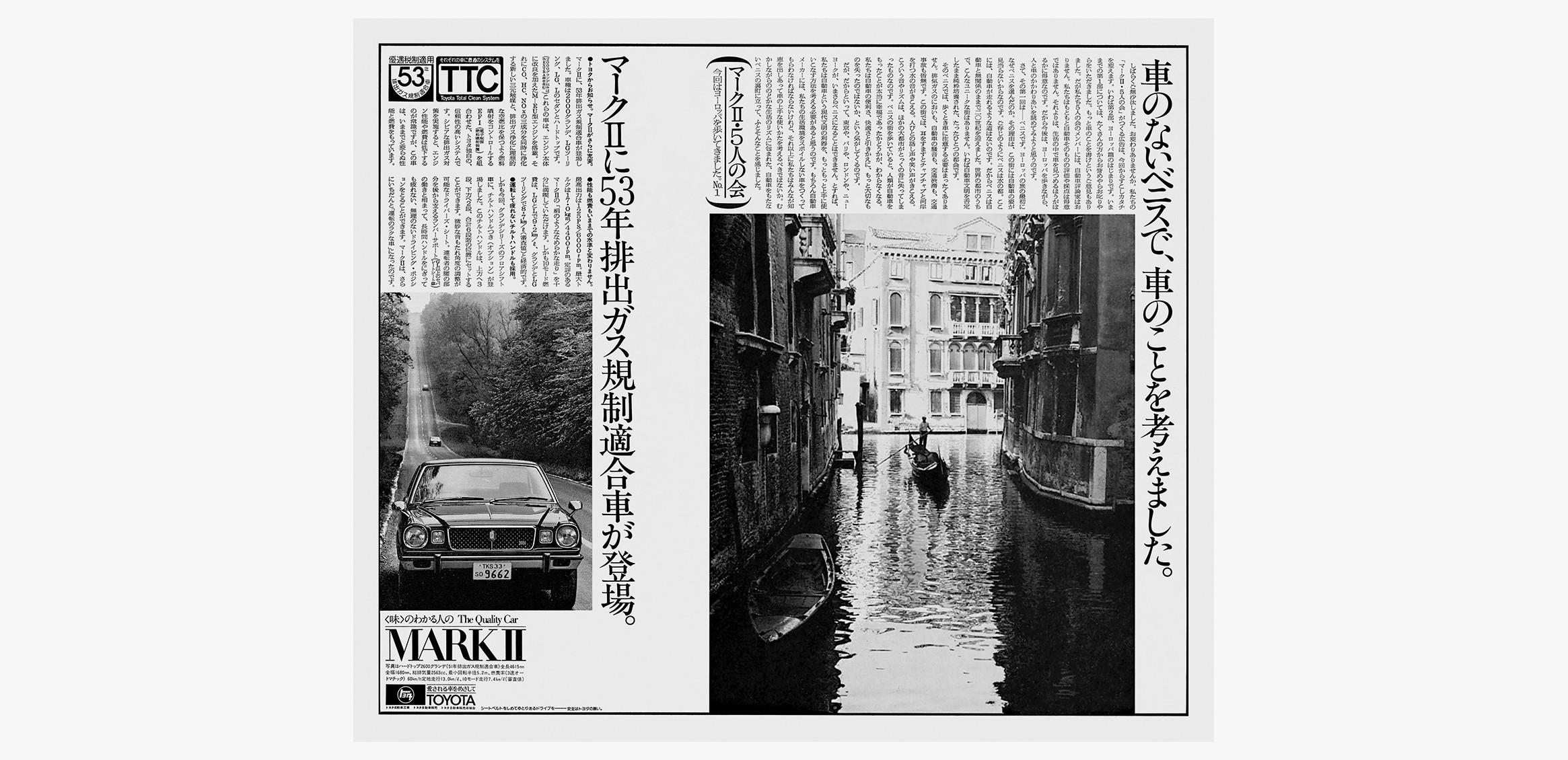トヨタ自動車 「マークⅡ・5人の会」3枚目