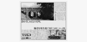 トヨタ自動車 「マークⅡ・5人の会」4枚目サムネイル
