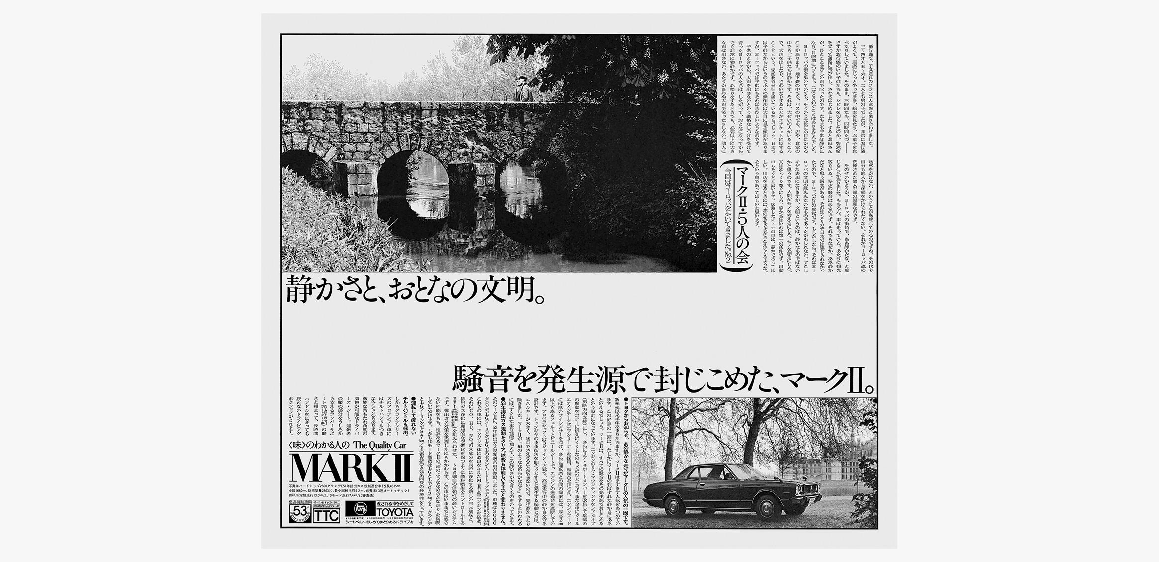 トヨタ自動車 「マークⅡ・5人の会」4枚目