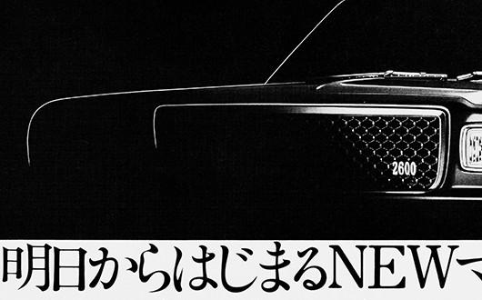 トヨタ自動車 「マークⅡ・5人の会」