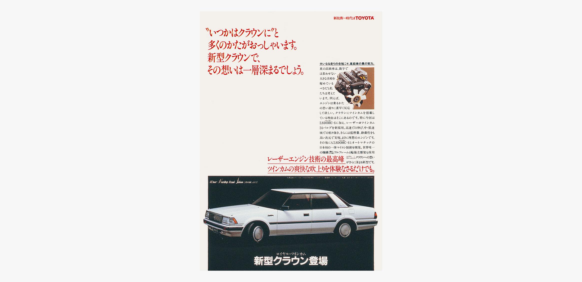 トヨタ自動車「いつかはクラウンに」0枚目