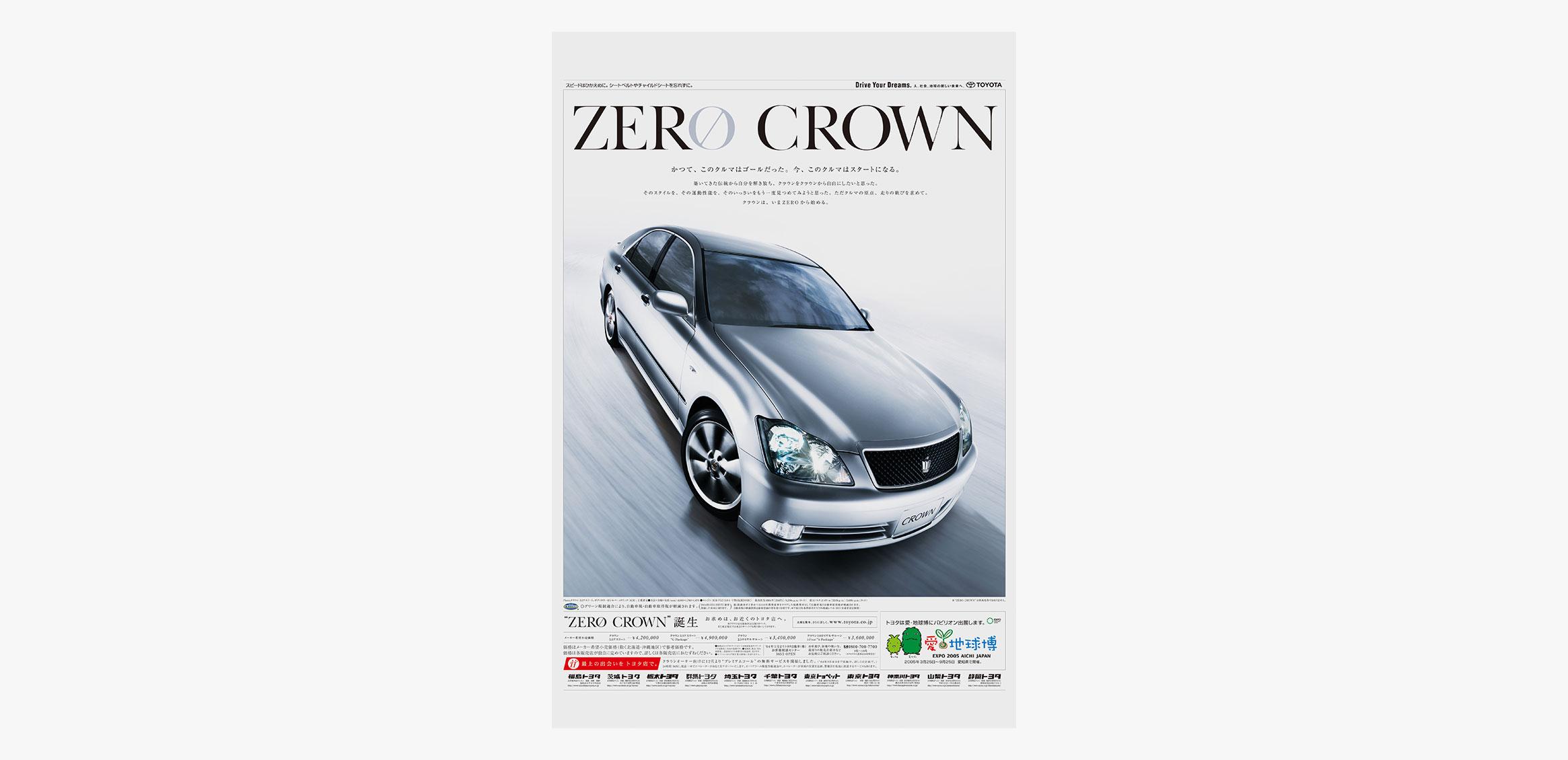 """丰田汽车 """"ZERO CROWN""""0枚目"""