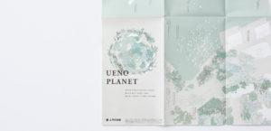 UENO PLANET1枚目サムネイル