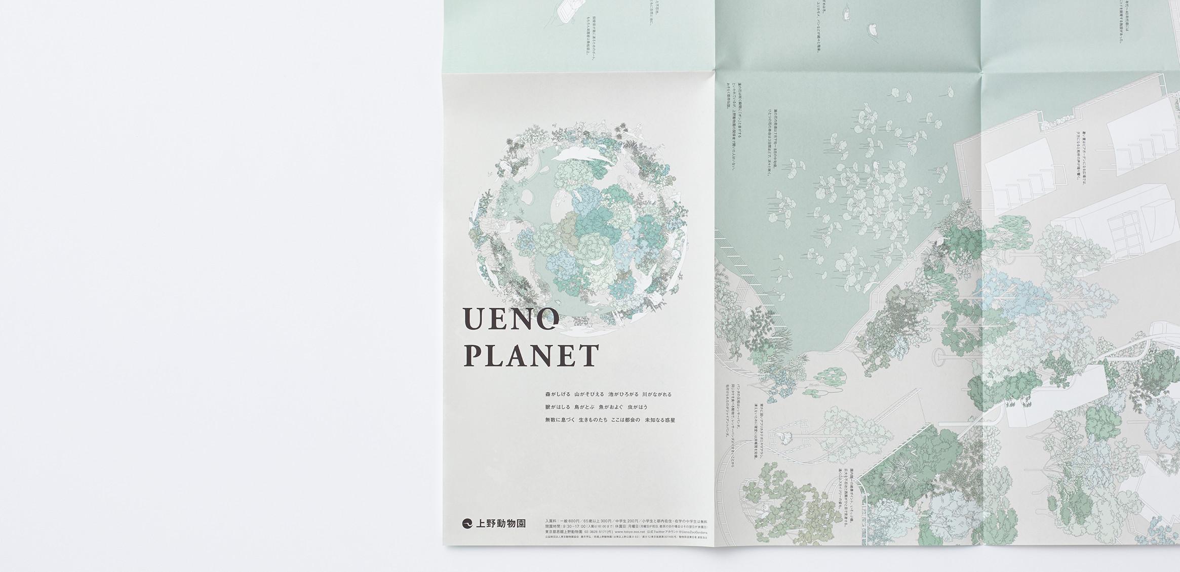 UENO PLANET1枚目