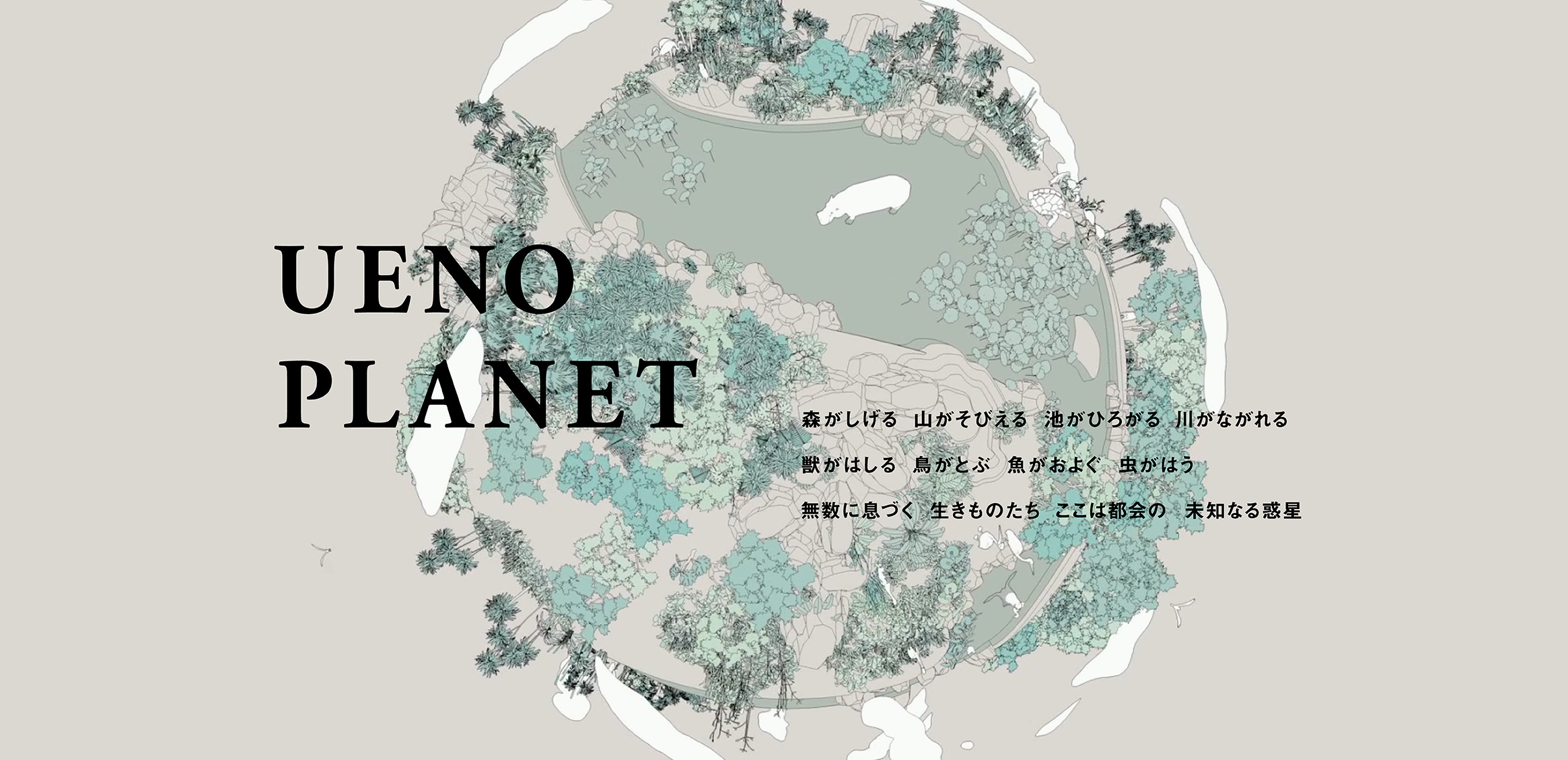 UENO PLANET Web0枚目