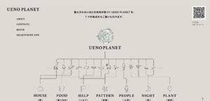 UENO PLANET Web3枚目サムネイル
