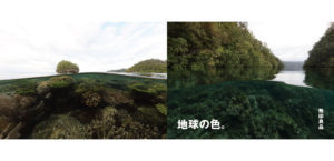 Colors of the Earth1枚目サムネイル