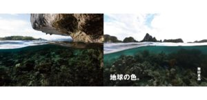 Colors of the Earth3枚目サムネイル