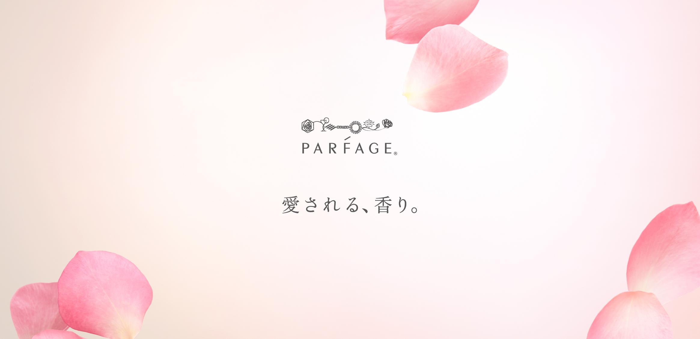 PARFAGE 20160枚目