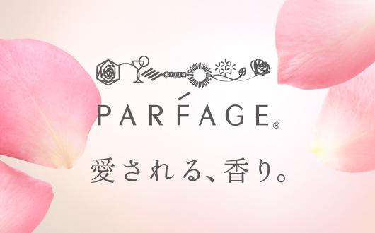 ワコール PARFAGE Web