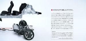 PRIUS カタログ4枚目サムネイル