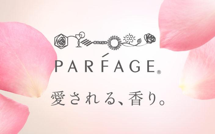 华歌尔 PARFAGE Web