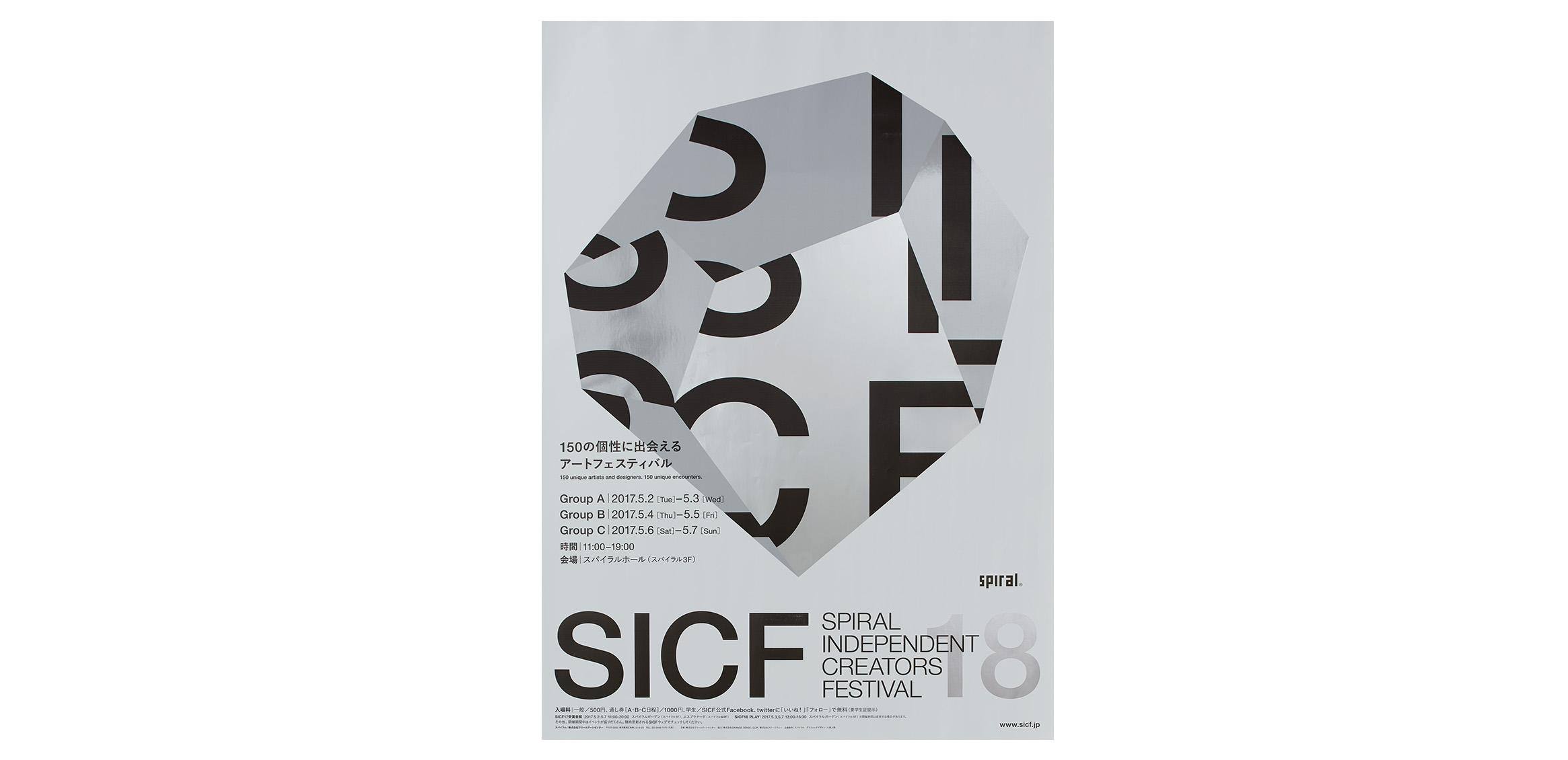 SICF182枚目
